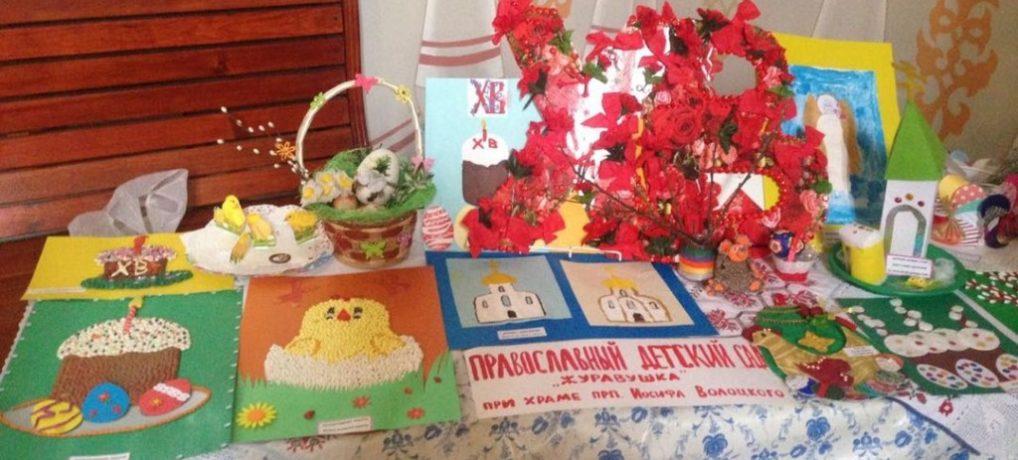 Пасхальная выставка поделок Детского сада «Журавушка»